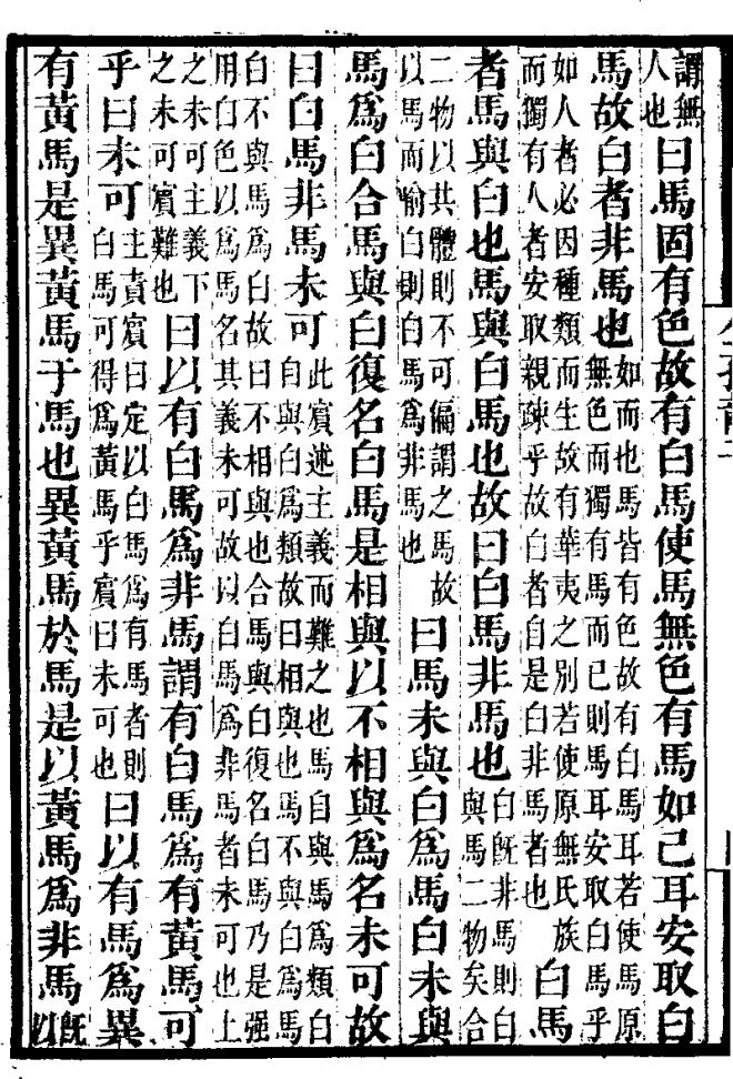 公孫龍子、人物志 白馬論 3